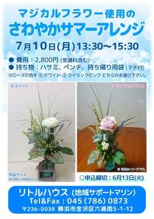 サマーアレンジ_170524.jpg
