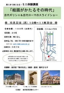 ミニ体験_飯村先生絵画180920.jpg
